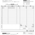 受注書付きの注文書のテンプレート書式02・Excel