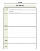 イベント企画書のテンプレート書式・Excel
