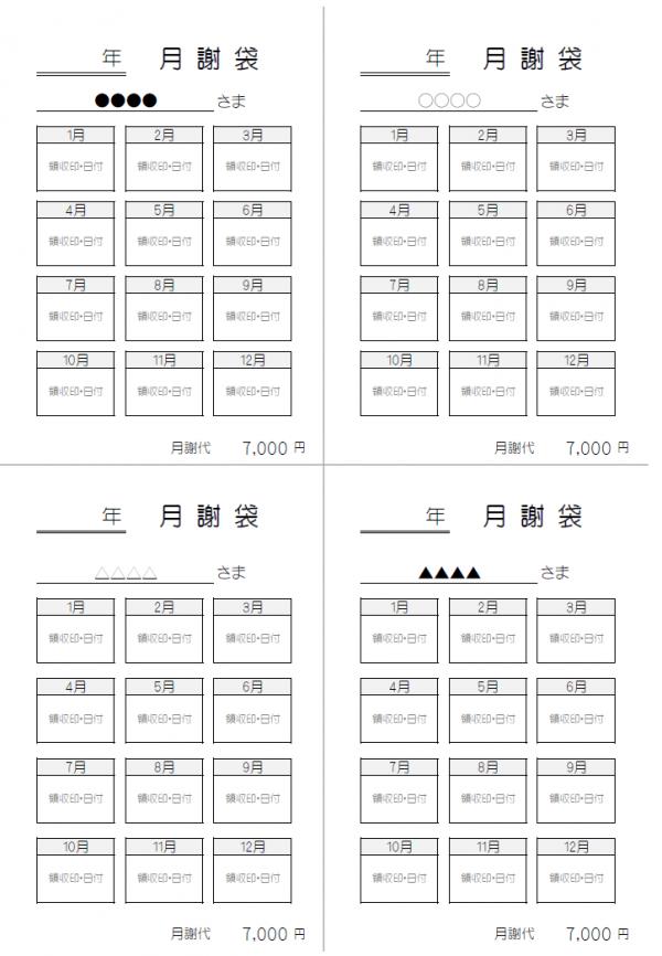 月謝袋のテンプレート書式・Excel
