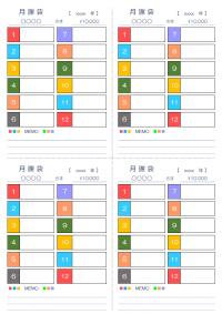 カラフルな月謝袋のテンプレート書式・Excel