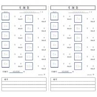 月謝袋のテンプレート書式03・Excel