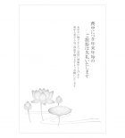 蓮の花の喪中はがきテンプレート書式05・Word