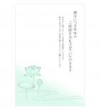 蓮の花の喪中はがきテンプレート書式06・Word