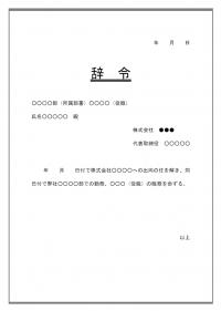 人事異動通知・出向解除のテンプレート書式02・Word