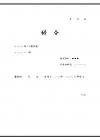 人事異動通知・部署移動命令のテンプレート書式02・Word