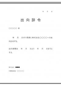 人事異動通知・出向命令のテンプレート書式02・Word