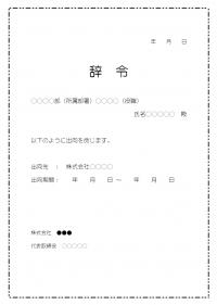 人事異動通知・出向命令のテンプレート書式03・Word