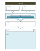 フロー形式の企画書テンプレート書式02・Excel