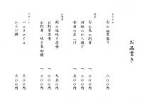 縦書きのメニュー表テンプレート書式・Word
