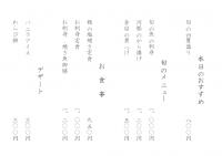 縦書きのメニュー表テンプレート書式02・Word