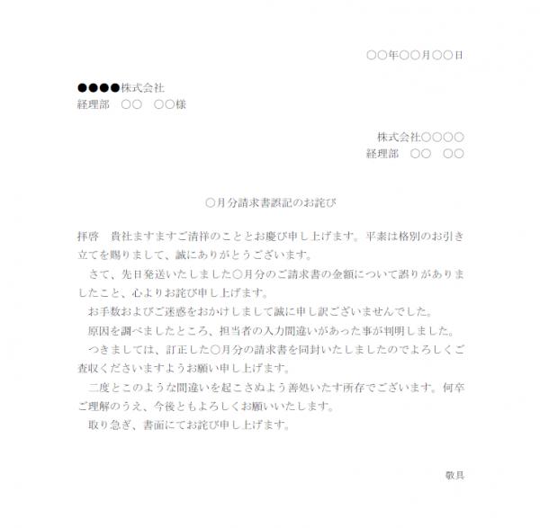 請求ミスのお詫び状テンプレート書式・Word