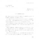 納期遅延のお詫び状テンプレート書式・Word