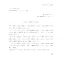 事故発生のお詫び状テンプレート書式・Word