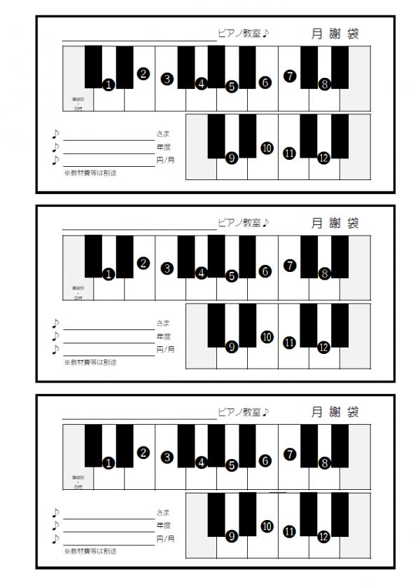 ピアノ教室の月謝袋のテンプレート書式・Excel