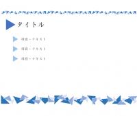 青色ベースのプレゼンテンプレート書式・PowerPoint