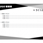 モノクロのプレゼンテンプレート書式03・PowerPoint