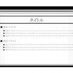 モノクロのプレゼンテンプレート書式05・PowerPoint