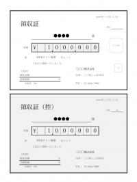 領収書のテンプレート書式06・Excel
