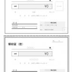 領収書のテンプレート書式03・Excel