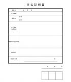 支払証明書のテンプレート書式・Excel