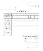 支払証明書のテンプレート書式02・Excel