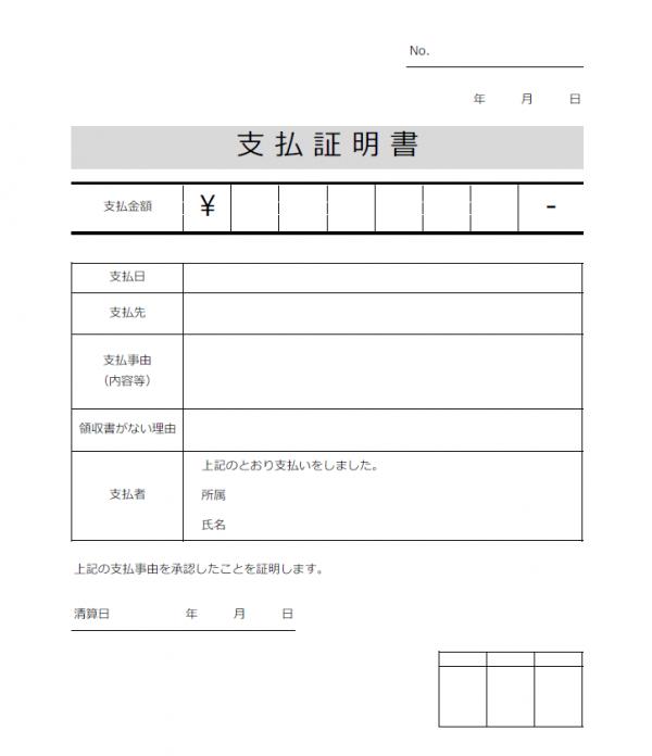 支払証明書のテンプレート書式03・Excel