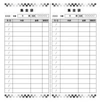 集金袋のテンプレート書式・Excel