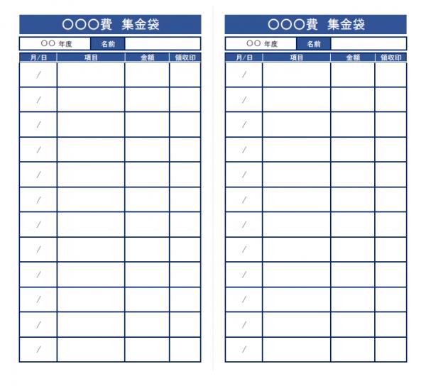 集金袋のテンプレート書式02・Excel