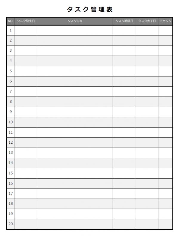 タスク管理表のテンプレート書式02・Excel