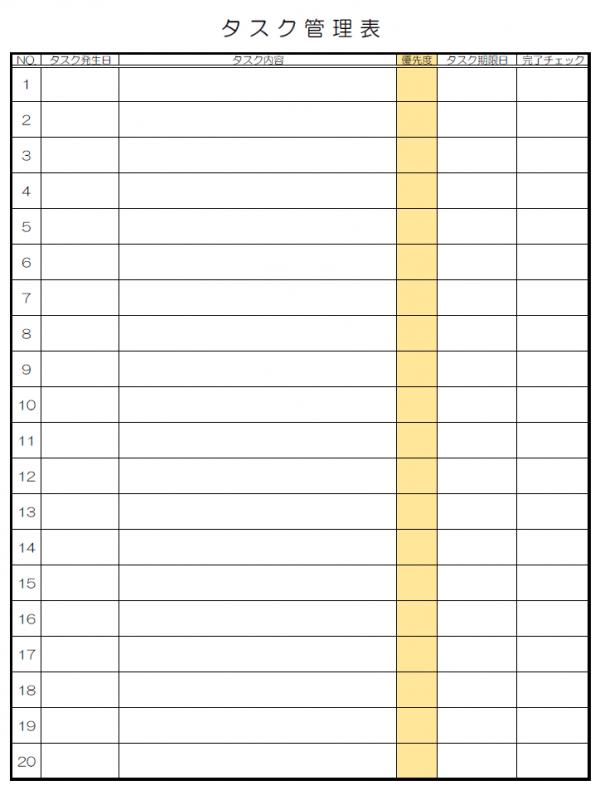 タスク管理表のテンプレート書式03・Excel