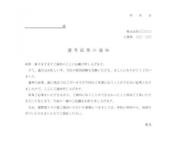 不採用通知のテンプレート書式02・Word