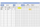 会議室予約管理表(時間)のテンプレート書式・Excel
