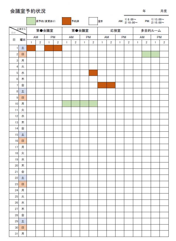会議室予約管理表(月間)のテンプレート書式・Excel