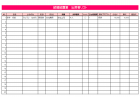 結婚披露宴の出席者名簿のテンプレート書式・Excel
