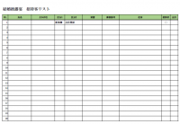 結婚披露宴の出席者名簿のテンプレート書式02・Excel