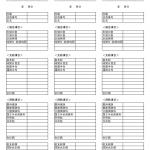 給与明細書のテンプレート書式・Excel