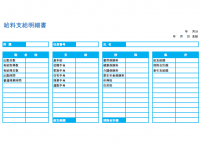 給与明細書のテンプレート書式02・Excel