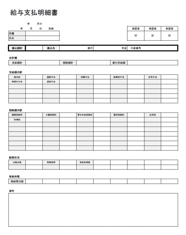 給与明細書のテンプレート書式03・Excel