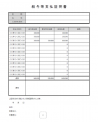給与の支払証明書のテンプレート書式02・Excel