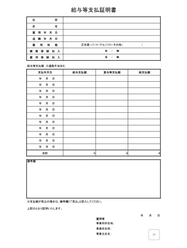 給与の支払証明書のテンプレート書式03・Excel