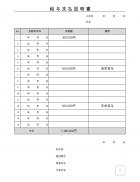 給与の支払証明書のテンプレート書式・Excel