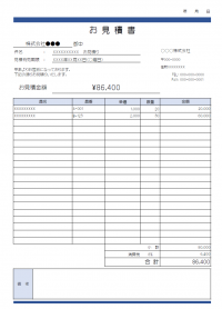 見積書のテンプレート書式03・Excel