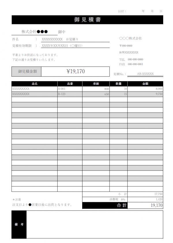 見積書のテンプレート書式04・Excel
