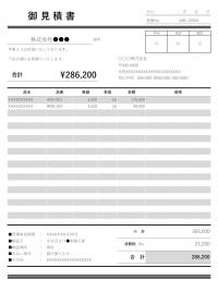 見積書のテンプレート書式05・Excel