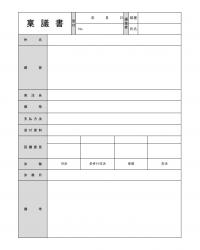 購入稟議書のテンプレート書式・Excel