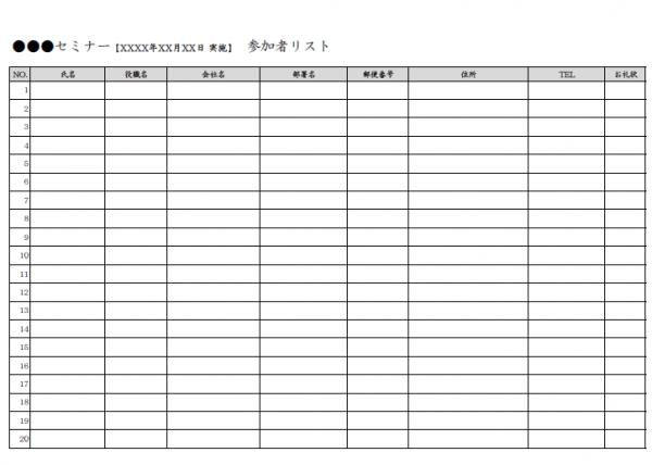 セミナーの参加者リストのテンプレート書式02・Excel