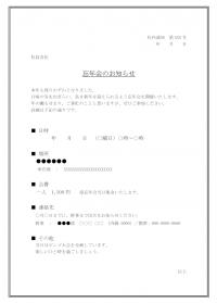 社内通知・忘年会のお知らせテンプレート書式・Word
