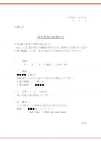 社内通知・お花見会のお知らせテンプレート書式・Word