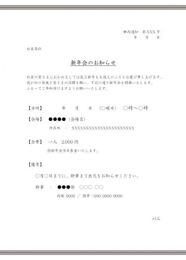 社内通知・新年会のお知らせテンプレート書式・Word