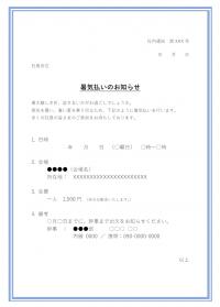 社内通知・暑気払いのお知らせテンプレート書式・Word